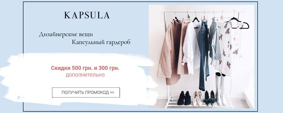 Промокоды KAPSULA 882932e0a9823