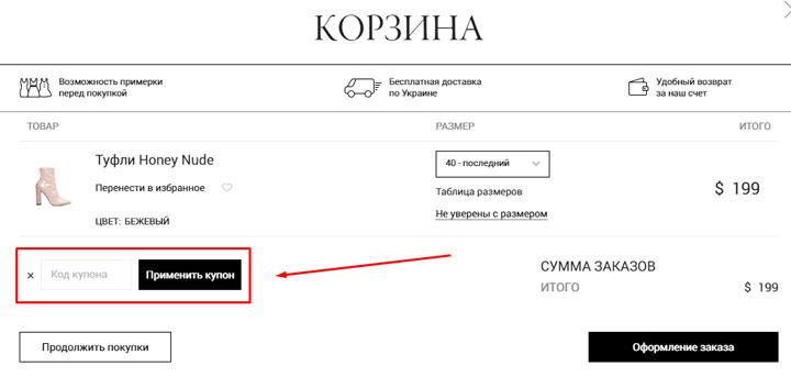 Промокоды KAPSULA - купоны Капсула и скидки на дизайнерскую одежду 81ed336566795