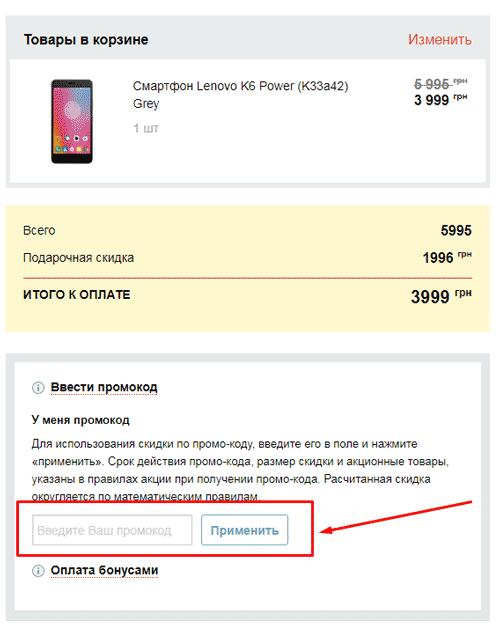 Промокоды FOXTROT UA - купоны Фокстрот на скидки 2019 57b4a307ef1d4